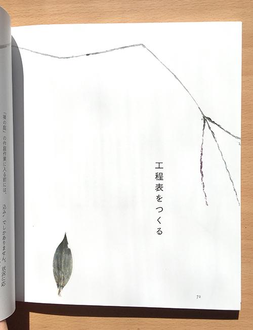 『心が整う 禅の庭づくり ミニ枯山水の世界』装画担当しました_e0026053_12054764.jpg