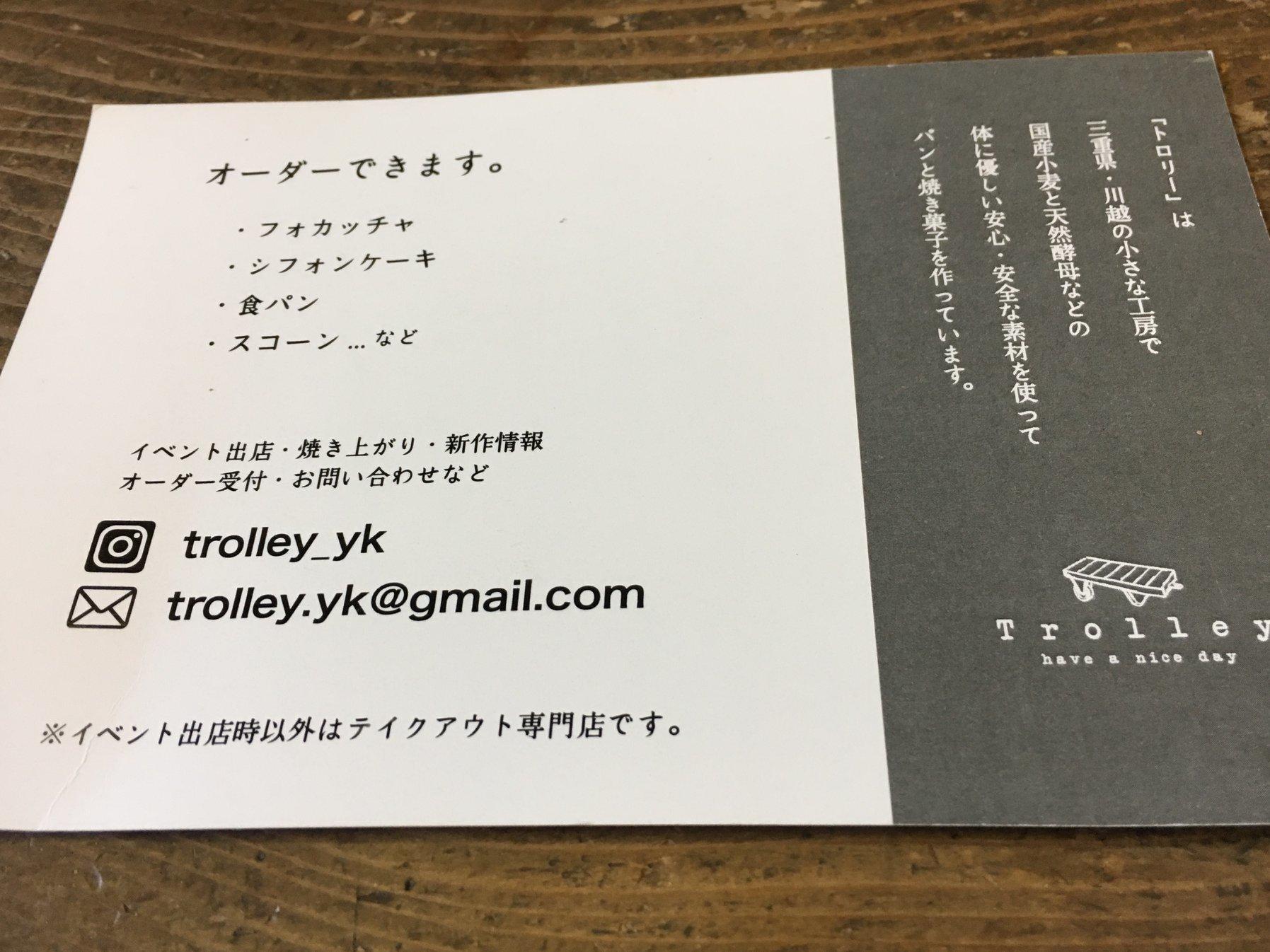 Trolley(トロリー)さんオープンです。_e0010955_21594359.jpg