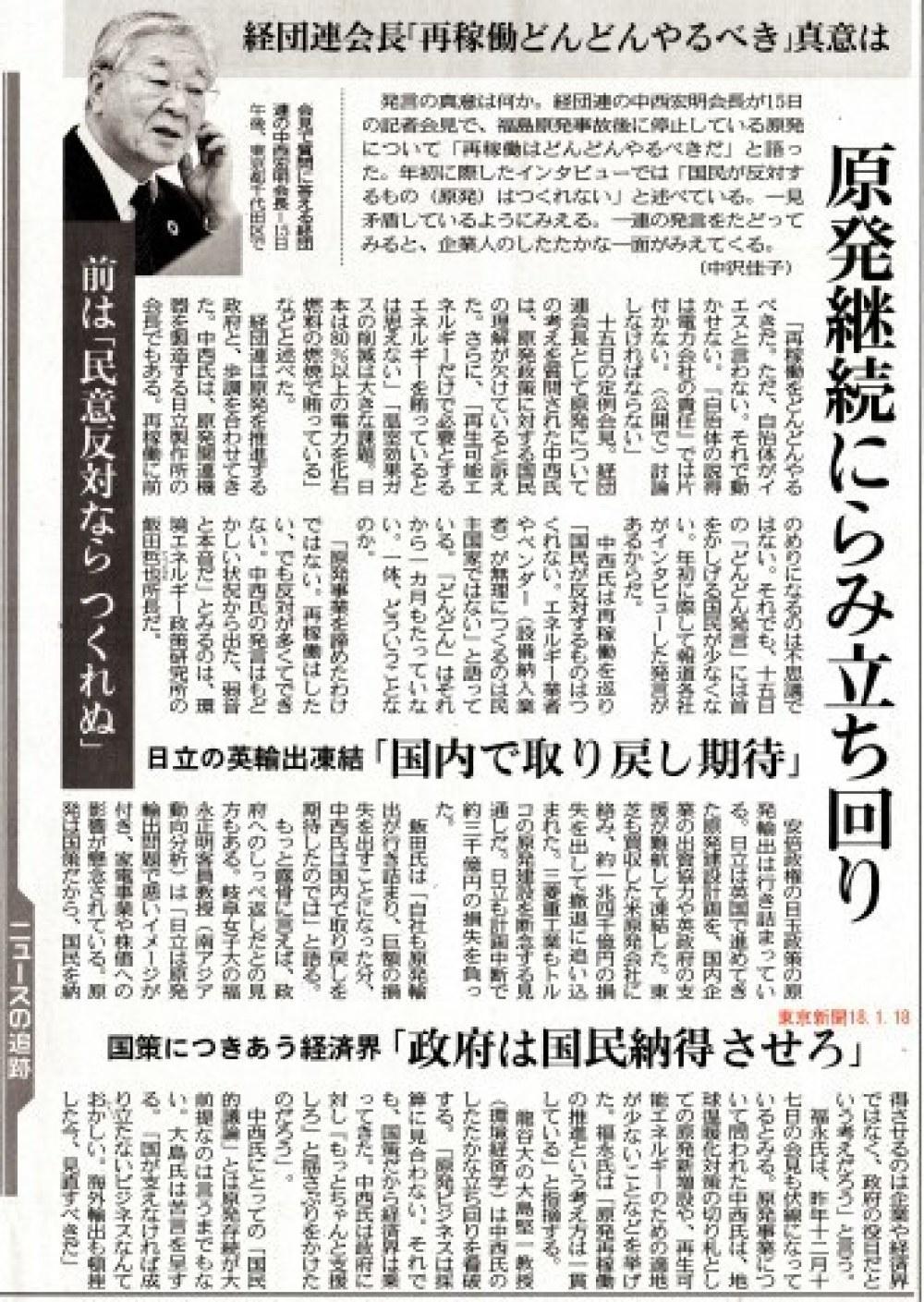 経団連会長「再稼働どんどんやるべき」真意は / 東京新聞 _b0242956_05355852.jpg
