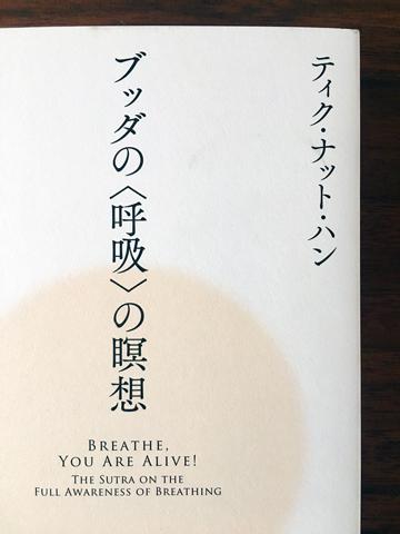 『 ブッダの<呼吸>の瞑想 』_d0245357_10561322.jpg