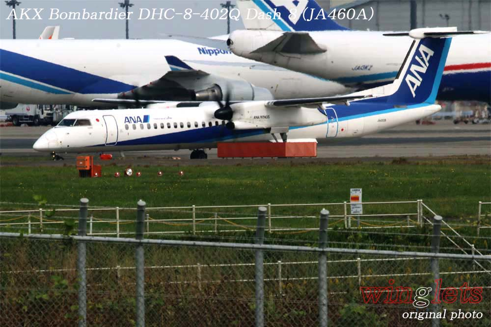 '19年 成田空港レポート ・・・ AKX/JA460A_f0352866_20553255.jpg