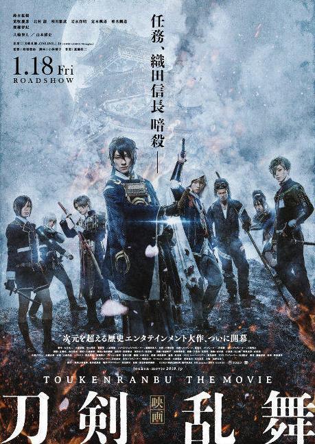映画 刀剣乱舞_a0157480_15290333.jpg