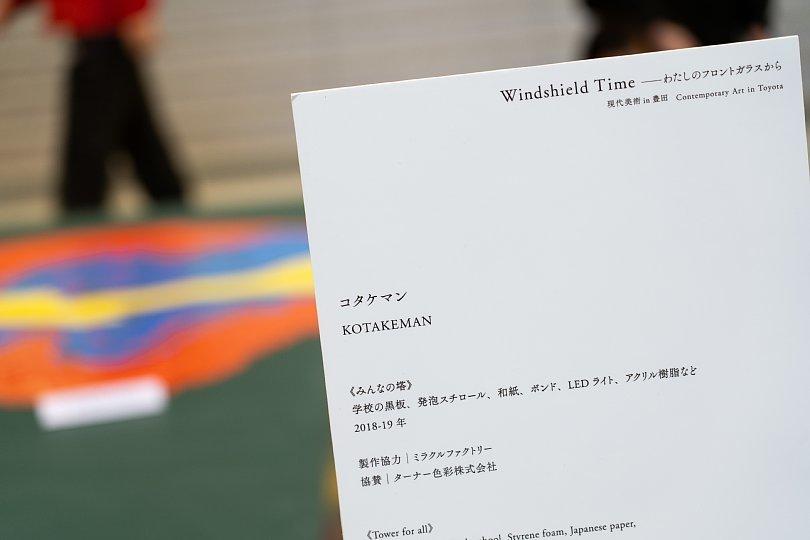 Windshield Time-豊田参合館_d0353489_19470774.jpg