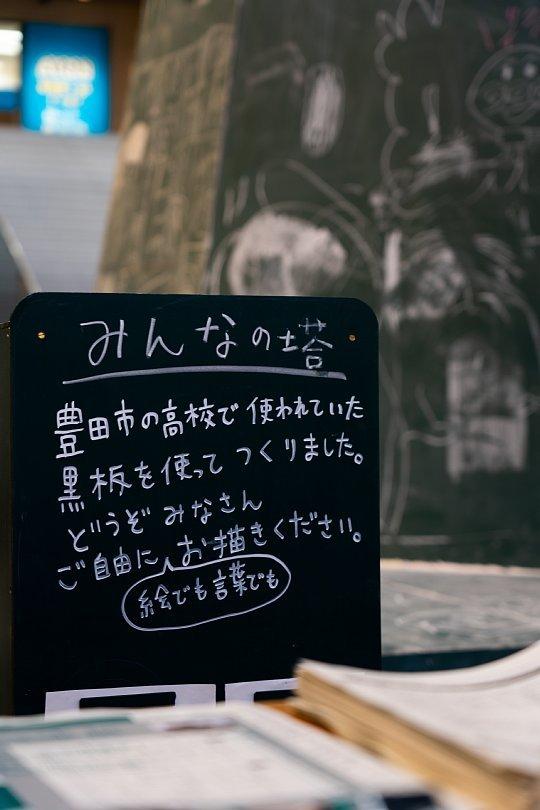 Windshield Time-豊田参合館_d0353489_19471496.jpg
