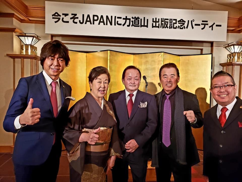 力道山さんの奥様の出版記念パーティにご招待いただき、帝国ホテルへ。_c0186691_13144579.jpg