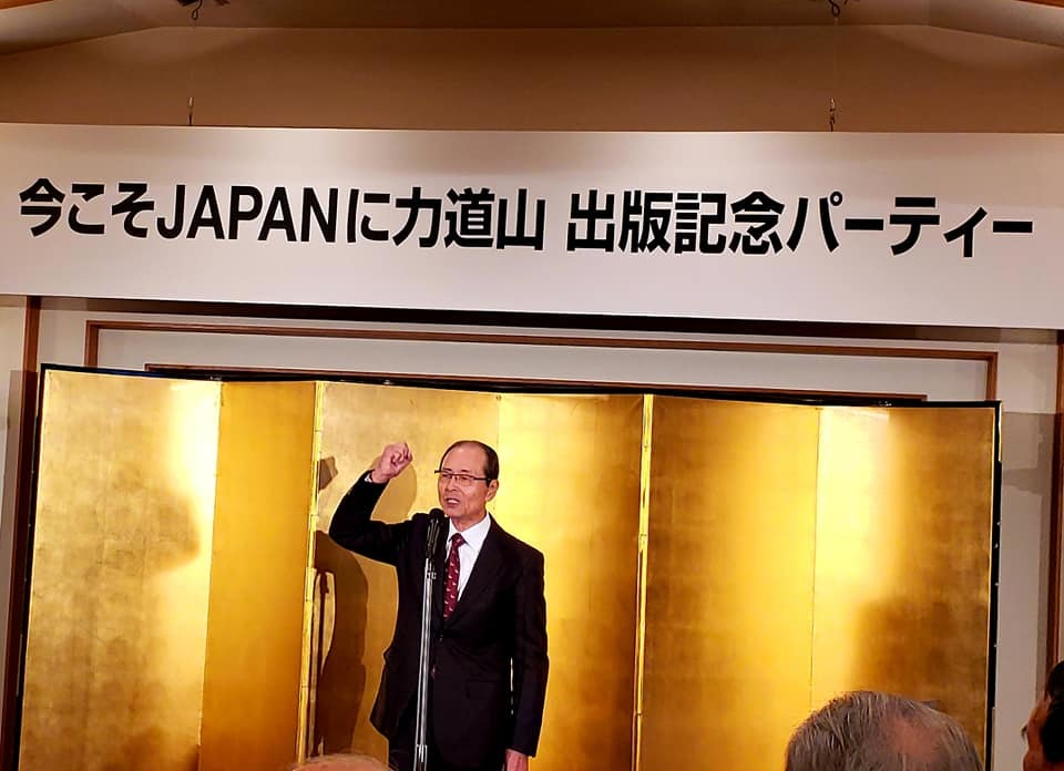 力道山さんの奥様の出版記念パーティにご招待いただき、帝国ホテルへ。_c0186691_13152876.jpg