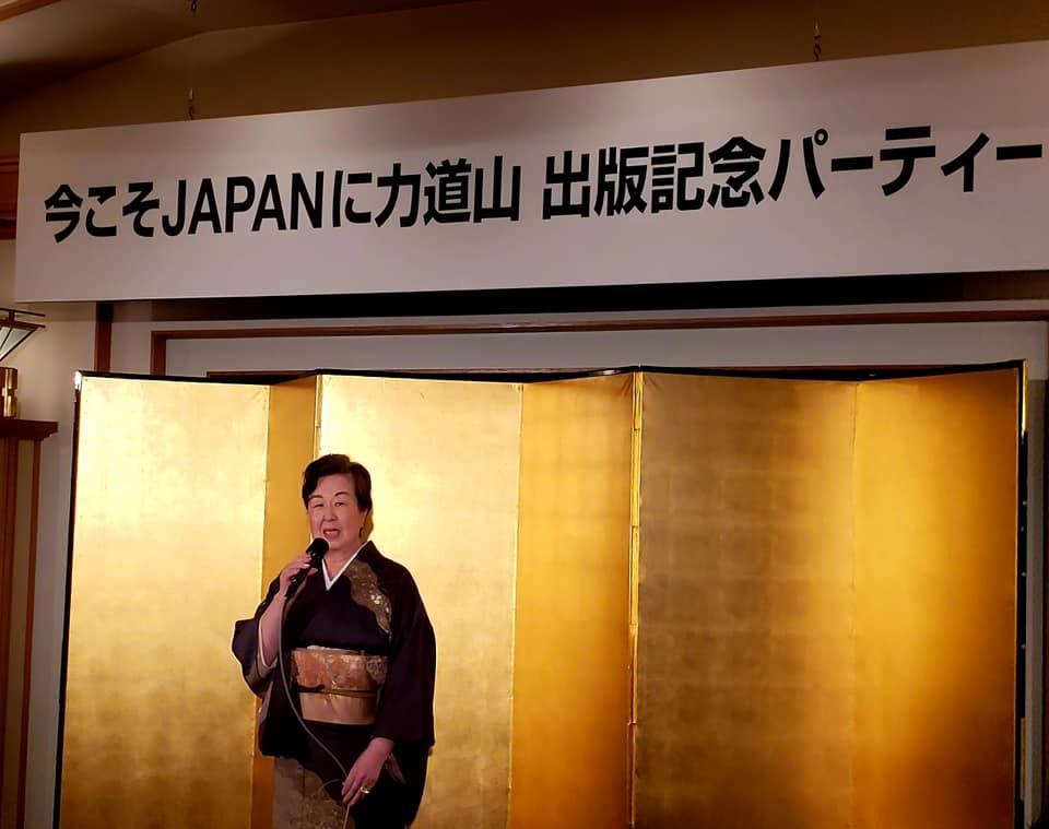 力道山さんの奥様の出版記念パーティにご招待いただき、帝国ホテルへ。_c0186691_13160469.jpg