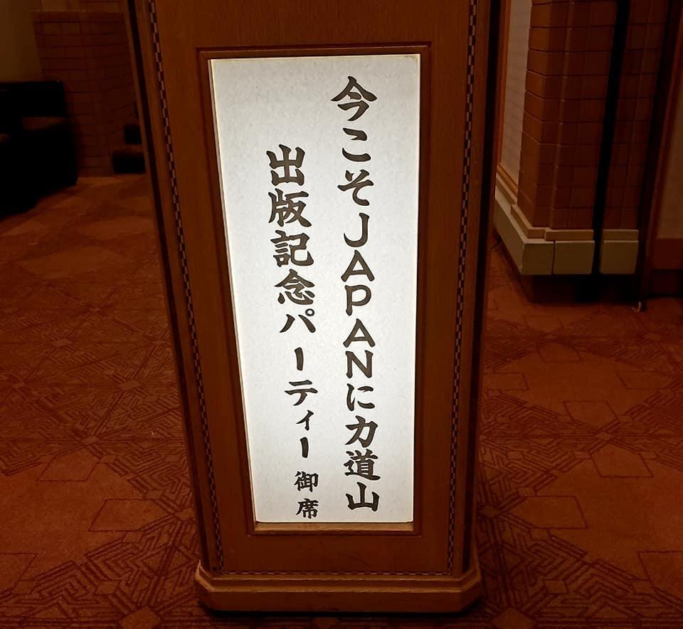 力道山さんの奥様の出版記念パーティにご招待いただき、帝国ホテルへ。_c0186691_13170105.jpg