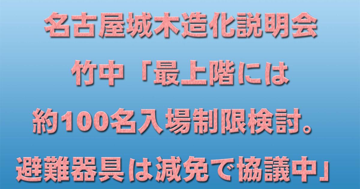 名古屋城木造化説明会 竹中「最上階には約100名入場制限検討。避難器具は減免で協議中」_d0011701_12481244.jpg