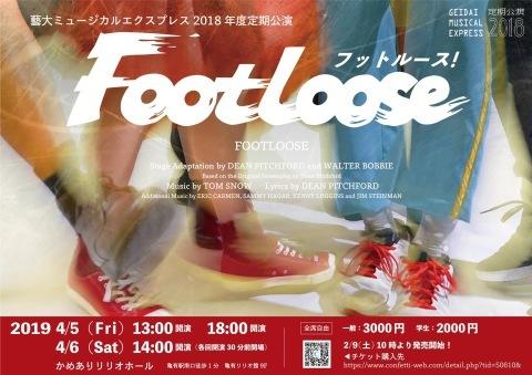 藝大ミュージカルエクスプレス定期公演「ブロードウェイ・ミュージカル/Footloose」4/5、6のご案内_a0157409_16570223.jpeg
