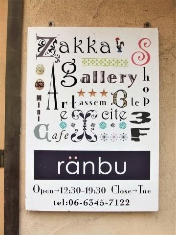 大阪文具旅2019〜ranbu〜_f0220714_21090121.jpg