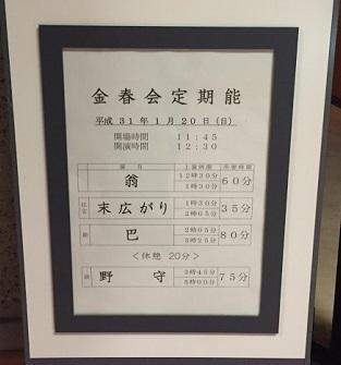 金春会定期能「翁」「末広がり」「巴」「野守」_b0114515_21593964.jpg