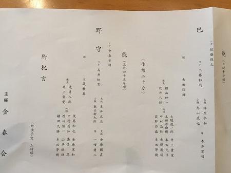 金春会定期能「翁」「末広がり」「巴」「野守」_b0114515_22482125.jpg