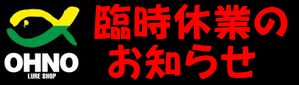 [営業案内]冬季臨時休業日のお知らせ。_a0153216_11325117.png