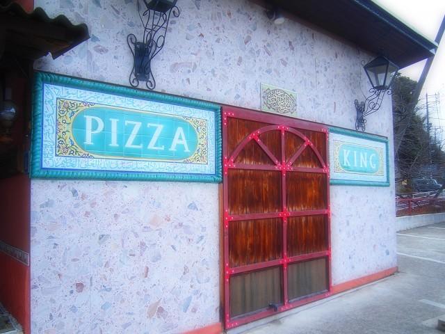 アラビアンな巨大なピザのお店「ピザキング」_d0295818_00555552.jpg