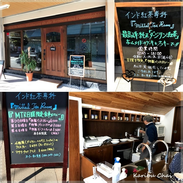 Mittal Tea Room~in 相模原市_c0079828_22425884.jpg