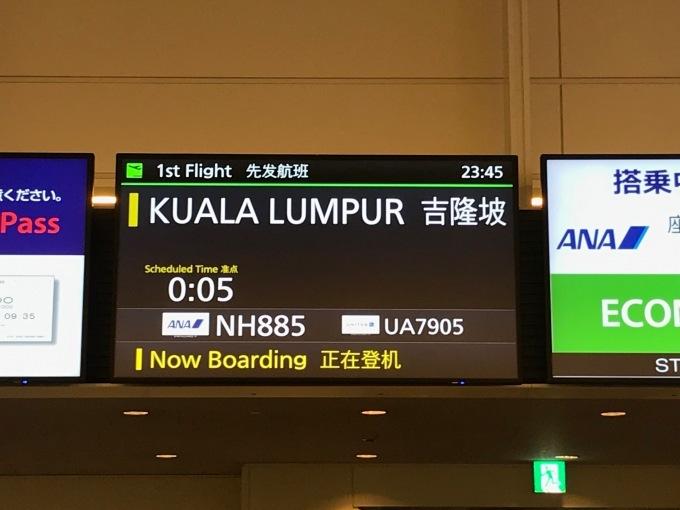 マレーシア旅行 - 1 -_f0348831_23030969.jpg