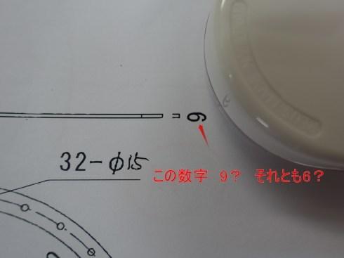6か9 それが問題だ_d0085634_11114817.jpg