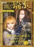『翔んで埼玉』公式ガイドブック…_c0036138_14050689.jpg