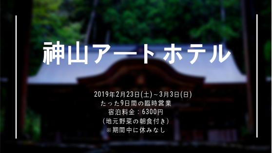 神山アートホテル(臨時営業)のお知らせ!_d0058440_1265981.png