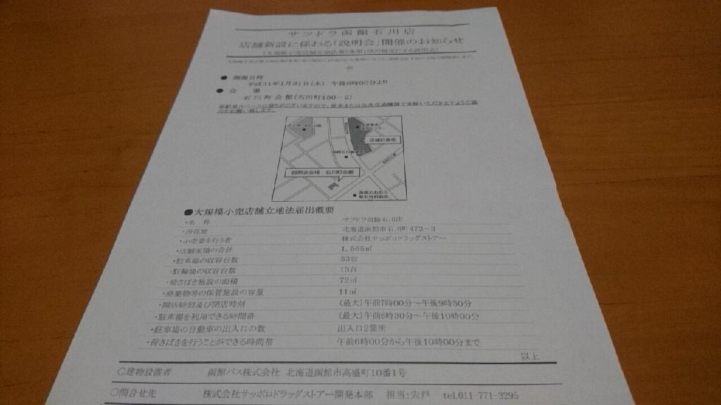 サツドラ函館石川店の計画_b0106766_17412633.jpg
