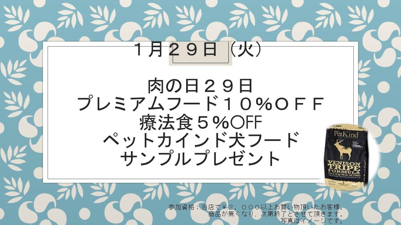 190123 29日肉の日イベント告知_e0181866_09595109.jpg