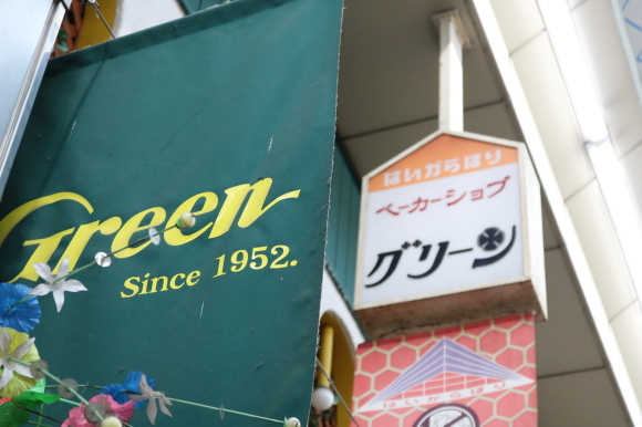 空堀通り商店街 その1(大阪市)_c0001670_15142658.jpg