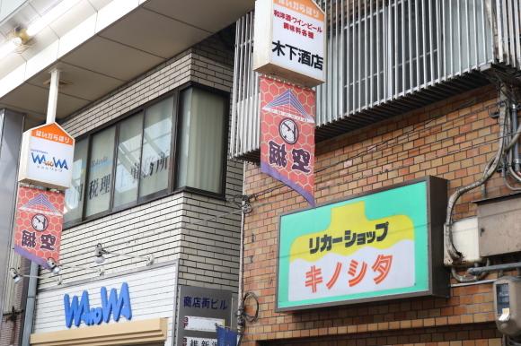 空堀通り商店街 その1(大阪市)_c0001670_15142881.jpg