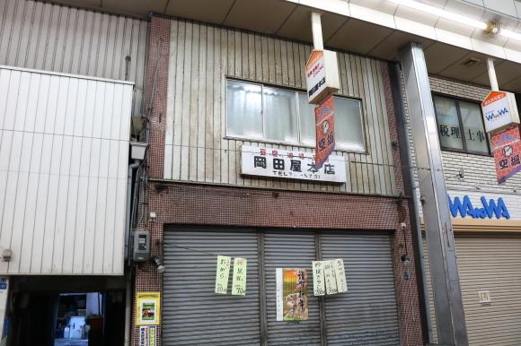 空堀通り商店街 その1(大阪市)_c0001670_15144778.jpg