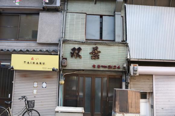 空堀通り商店街 その2(大阪市)_c0001670_15191448.jpg