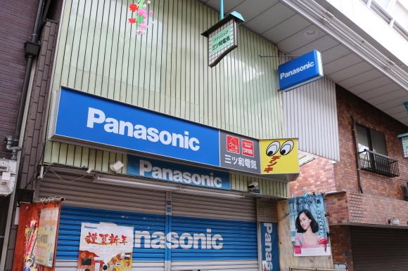 空堀通り商店街 その2(大阪市)_c0001670_15223146.jpg