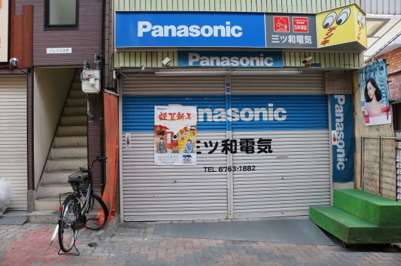 空堀通り商店街 その2(大阪市)_c0001670_15223253.jpg