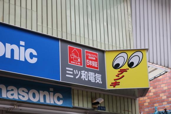 空堀通り商店街 その2(大阪市)_c0001670_15223296.jpg