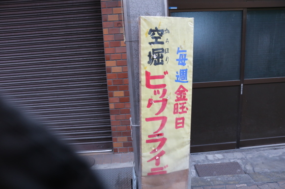 空堀通り商店街 その2(大阪市)_c0001670_15224905.jpg