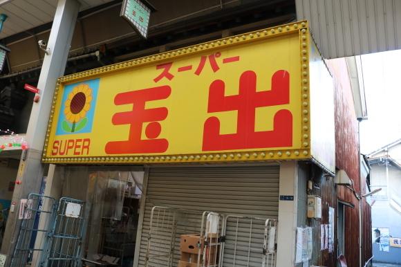 空堀通り商店街 その2(大阪市)_c0001670_15231264.jpg