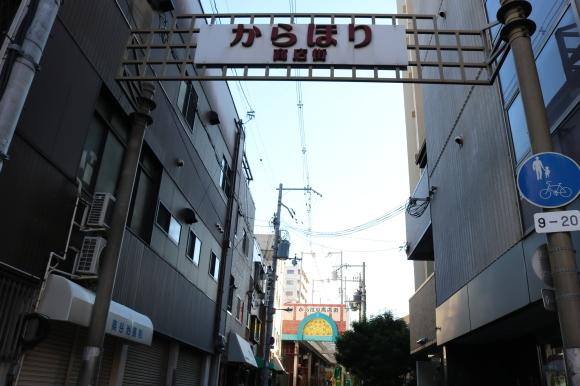 空堀通り商店街 その2(大阪市)_c0001670_15232024.jpg