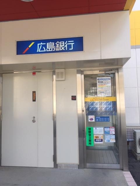 広銀キャッシュコーナーも閉店_e0175370_14123370.jpg