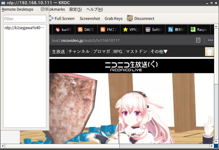 KRDC - Linux リモートデスクトップ クライアント (1/23)_a0034780_16005840.png