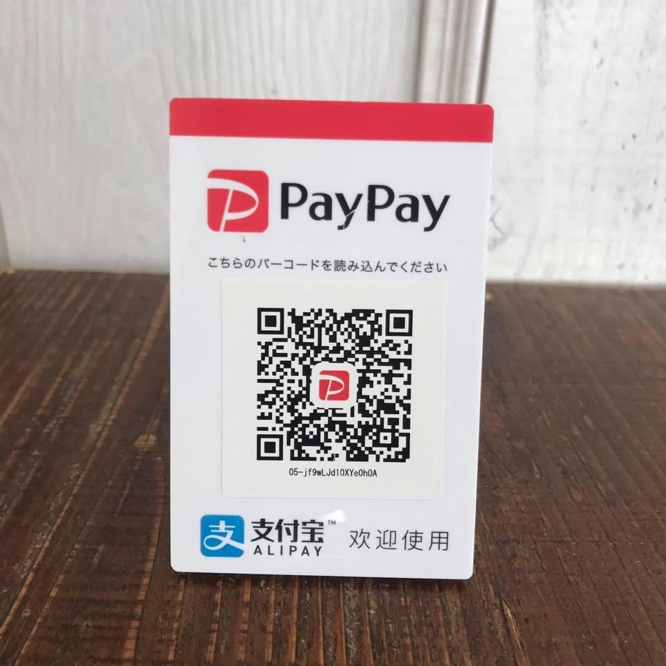 PayPay利用可能になりました_b0404680_13135186.jpg