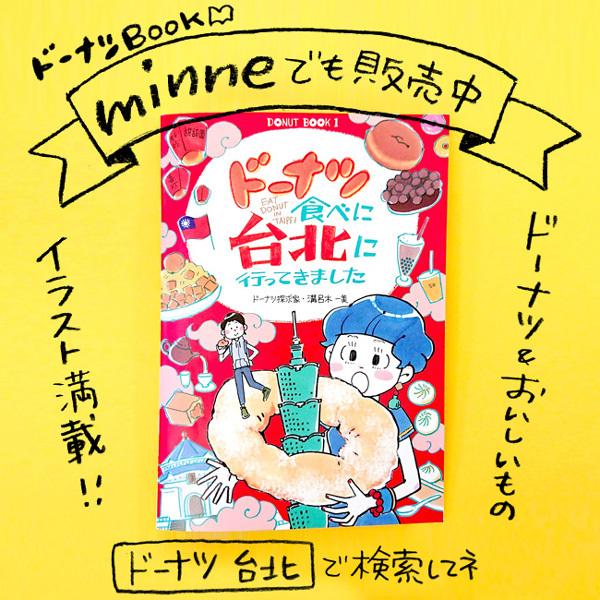 【販売開始!】同人誌『ドーナツ食べに台北に行ってきました』をminneでも販売中です。_d0272182_18472459.jpg