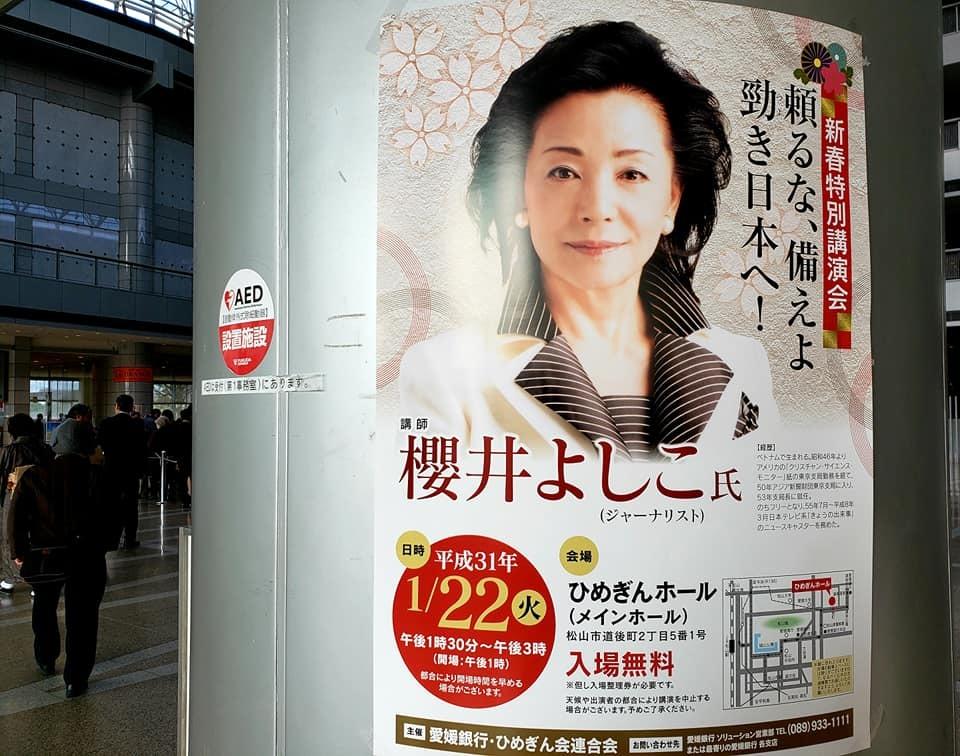 愛媛銀行の恒例行事、12回目となる「櫻井よし子さん新春講演会」へ。_c0186691_19240096.jpg