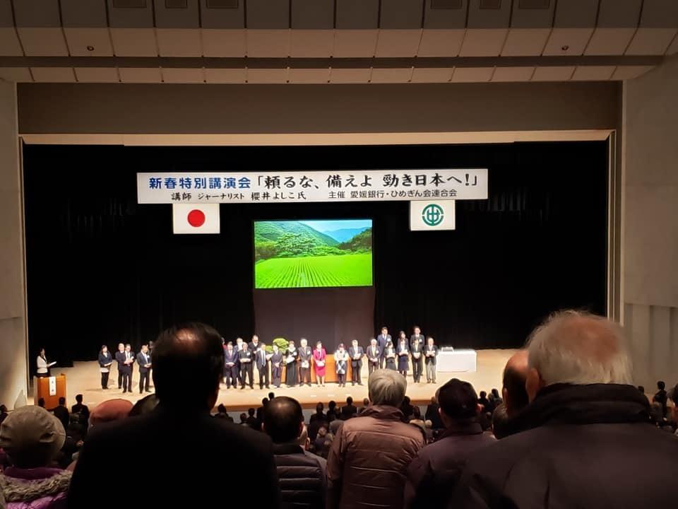 愛媛銀行の恒例行事、12回目となる「櫻井よし子さん新春講演会」へ。_c0186691_19251198.jpg