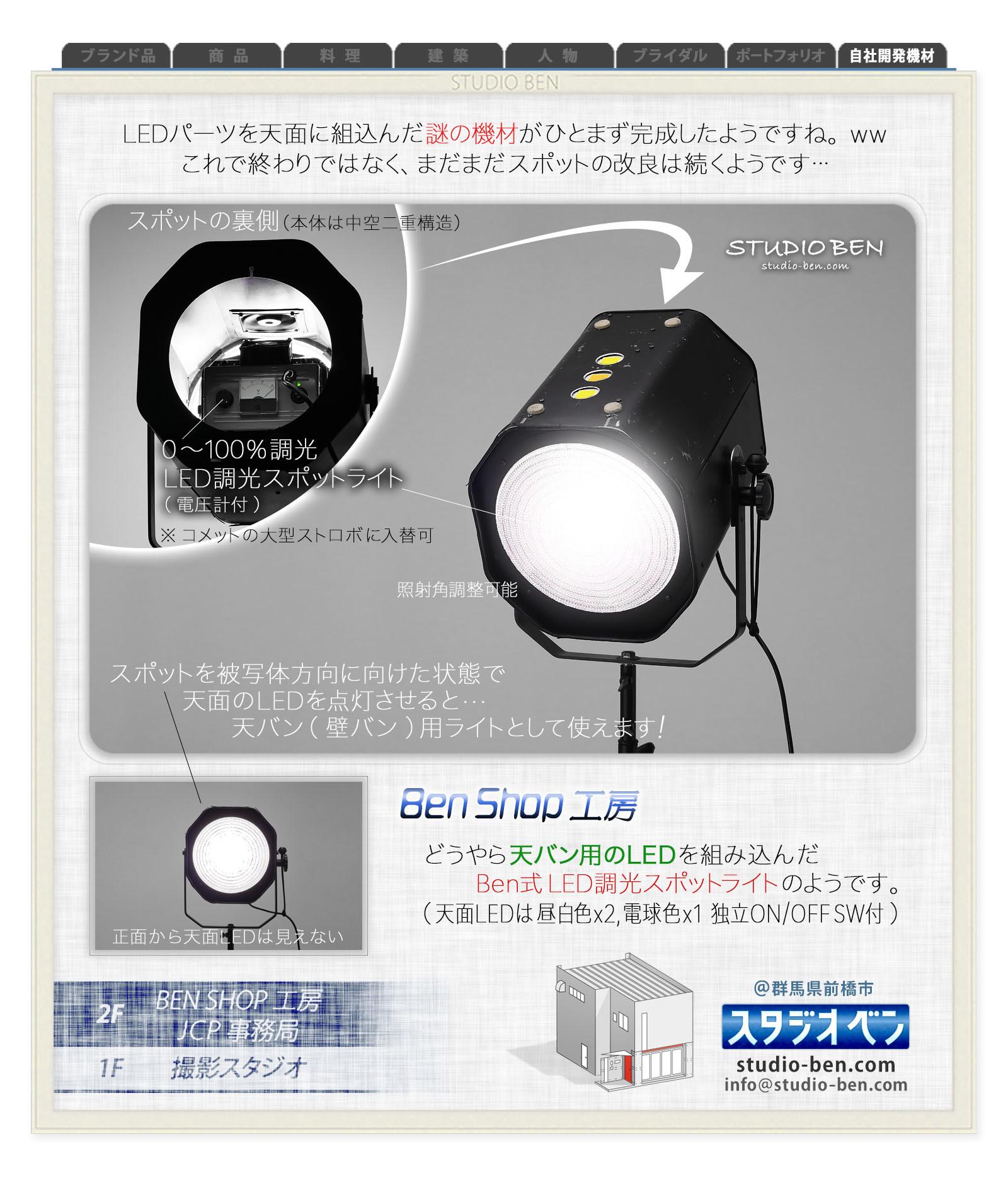 LED照明機材の改良 - No.⑤ / あなたの予測は絶対当たらない!_c0210599_03191680.jpg