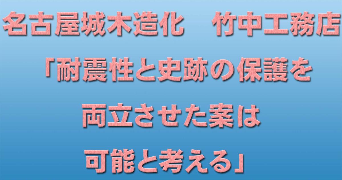 名古屋城木造化 竹中工務店「耐震性と史跡の保護を両立させた案は可能と考える」_d0011701_22010300.jpg