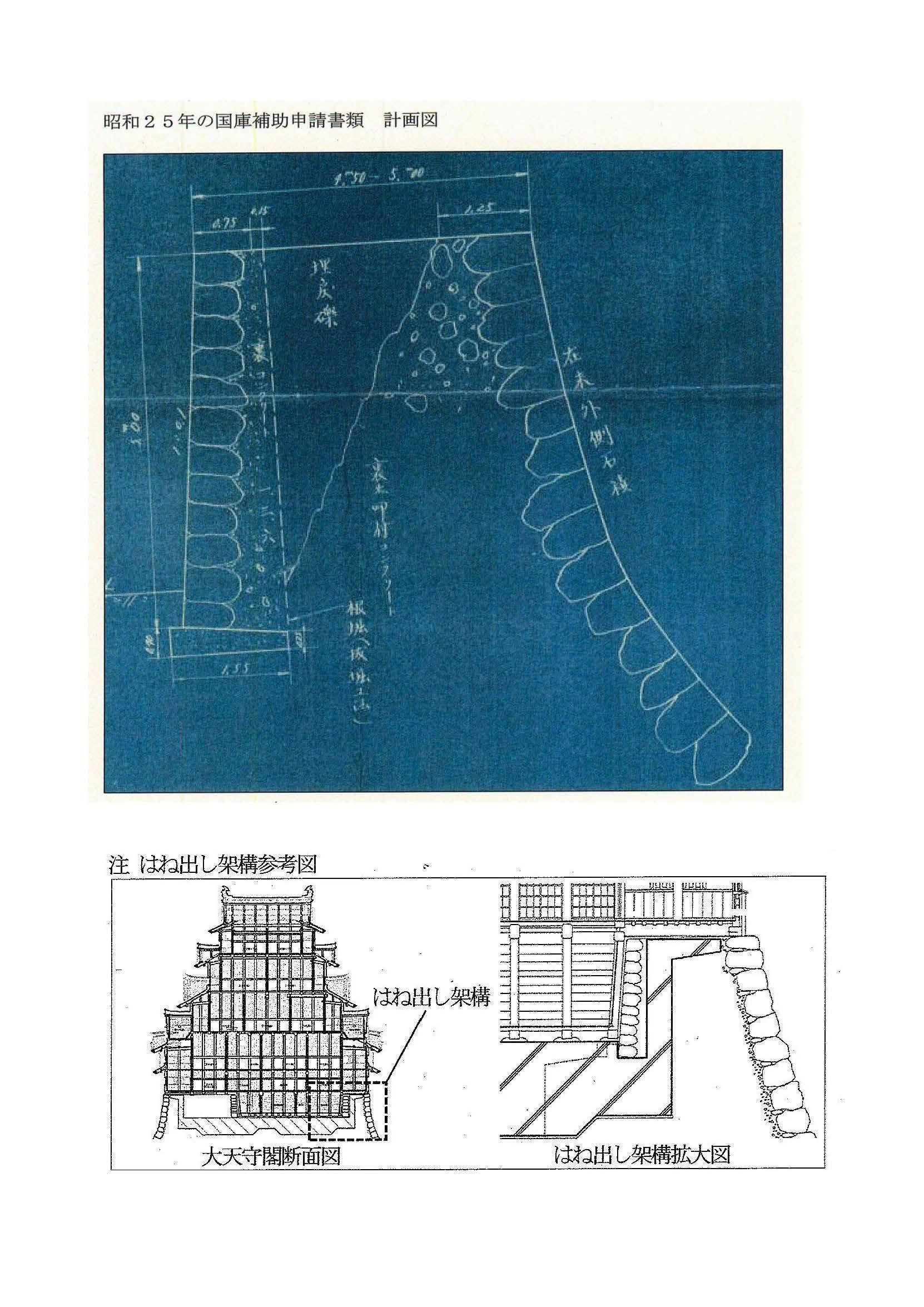 名古屋城木造化 竹中工務店「耐震性と史跡の保護を両立させた案は可能と考える」_d0011701_22013605.jpg