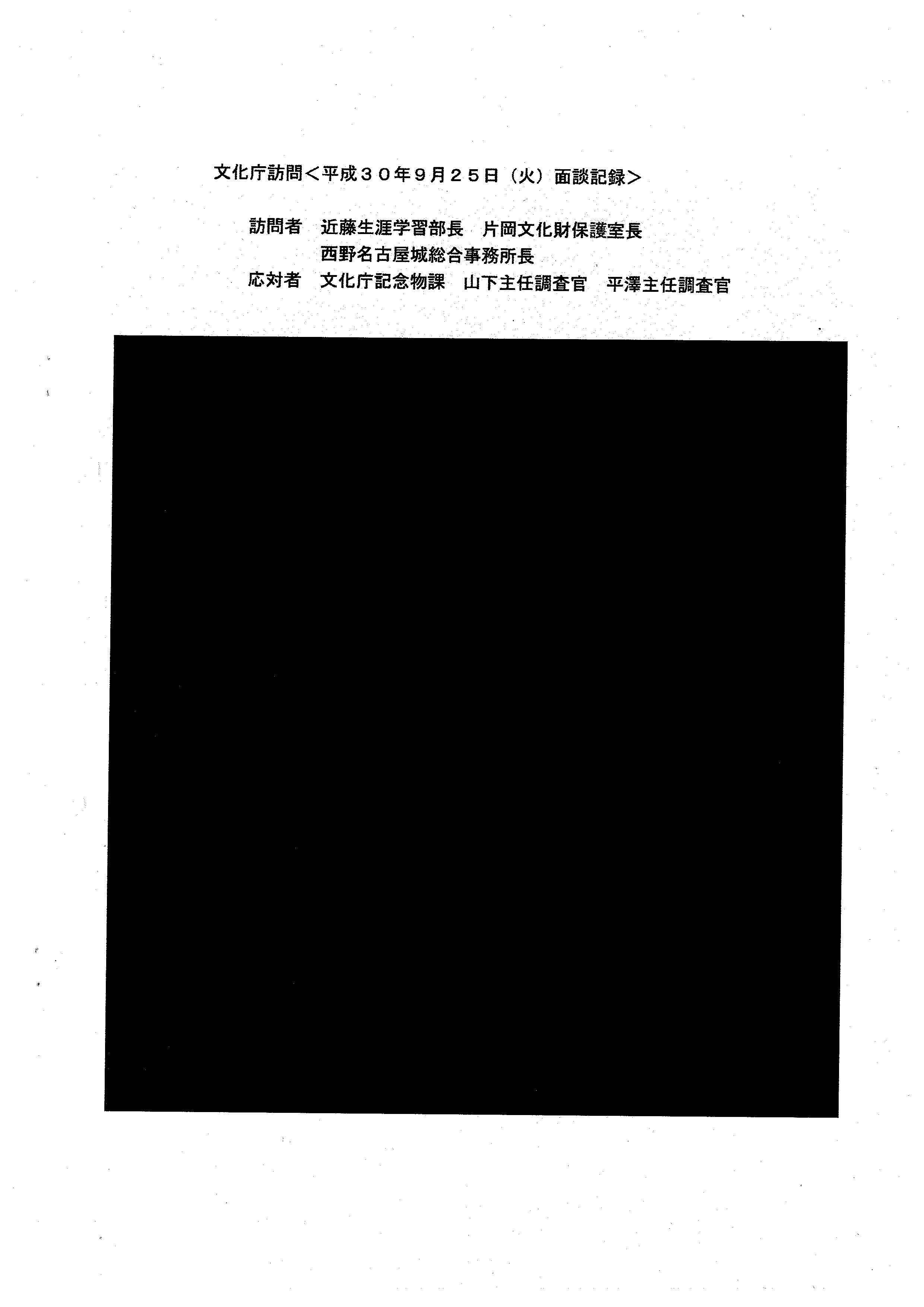 名古屋城木造化 名古屋市が文化庁訪問時の内容・資料全部非公開_d0011701_23135742.jpg
