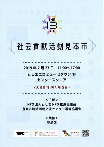 第13回豊島区「社会貢献活動見本市」に今年もNPO法人青い空は参加します。_d0204305_05200159.jpg
