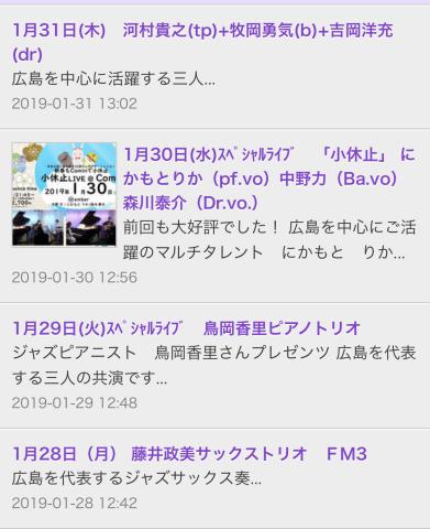 Jazzlive comin 広島  明日からのライブ_b0115606_10392381.jpeg