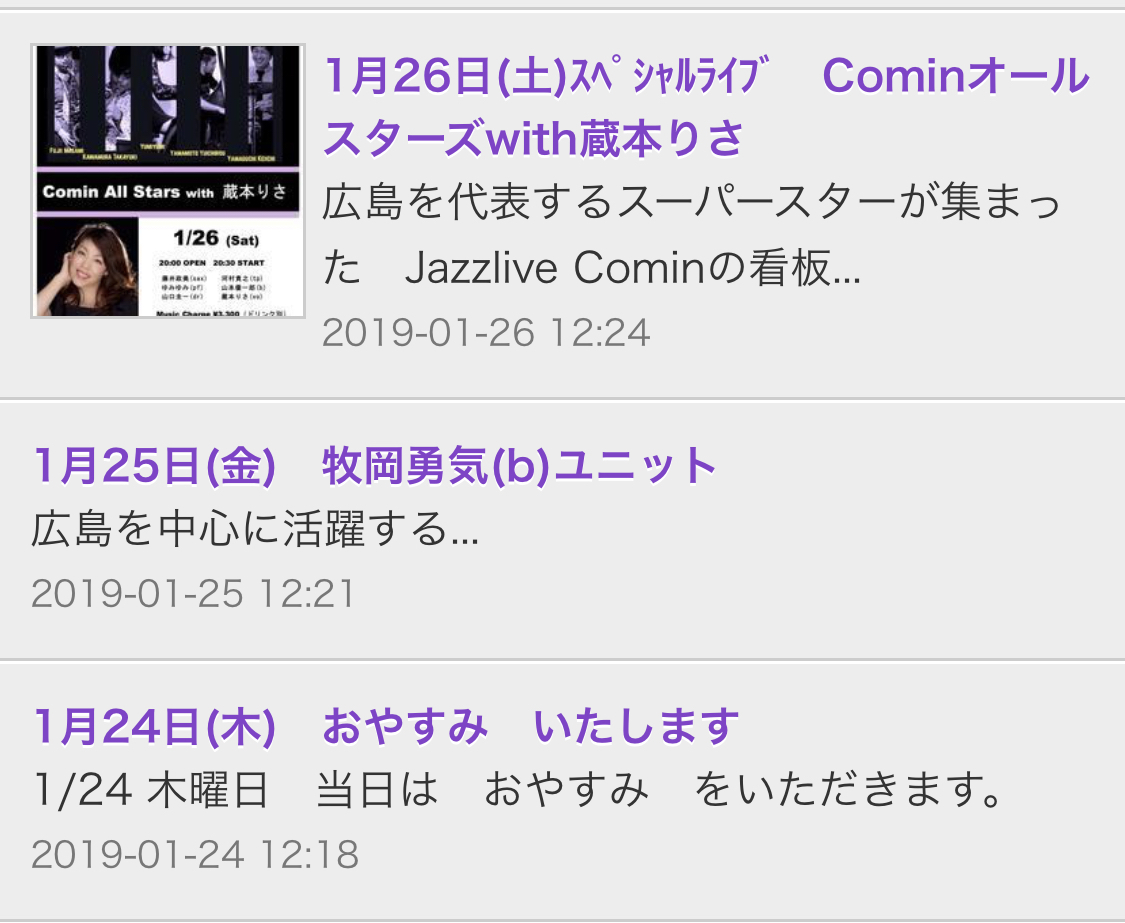 Jazzlive comin 広島  明日からのライブ_b0115606_10393432.jpeg