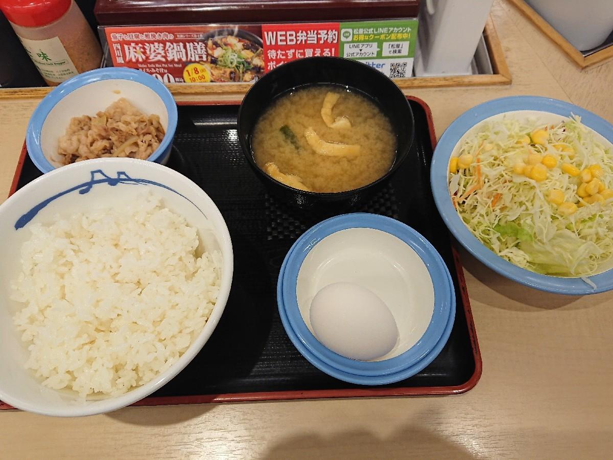 1/24  選べる小鉢の玉子かけごはん ¥290 + 生野菜 ¥110 @ 松屋_b0042308_06473412.jpg